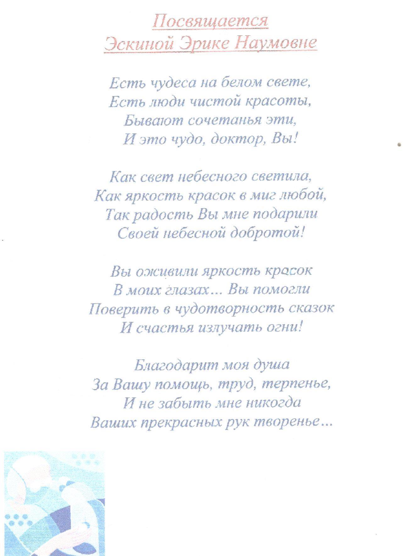 Стихи о лечении катаракты